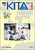 KITA NEWS No.20