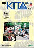 KITA NEWS No.21