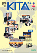 KITA NEWS No.22