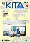 KITA NEWS No.23