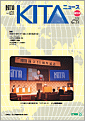 KITA NEWS No.25