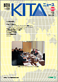KITA NEWS No.26