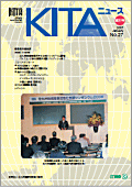 KITA NEWS No.27