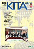 KITA NEWS No.28