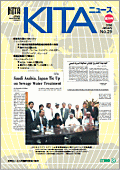 KITA NEWS No.29