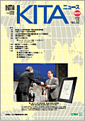 KITA NEWS No.30