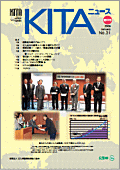 KITA NEWS No.31