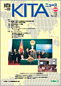 KITA NEWS No.32