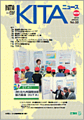 KITA NEWS No.33