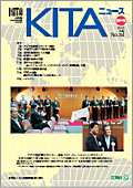 KITA NEWS No.34