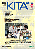 KITA NEWS No.36