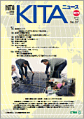 KITA NEWS No.37