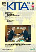 KITA NEWS No.38
