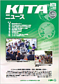 KITA NEWS No50