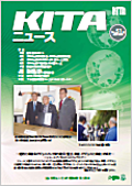 KITA NEWS No51